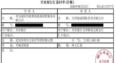 Redacted Tianjin Invoice2 (PRNewsfoto/Ideanomics)