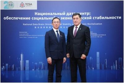 "SCO Secretariat, TCSA jointly host ""National Data Brain"" Summit"