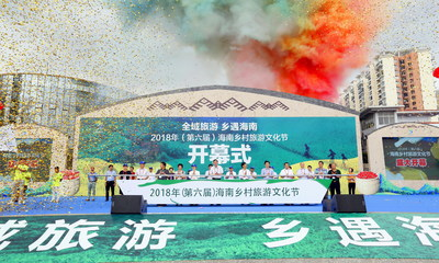 The 6th Hainan Rural Tourism Cultural Festival kicked off.