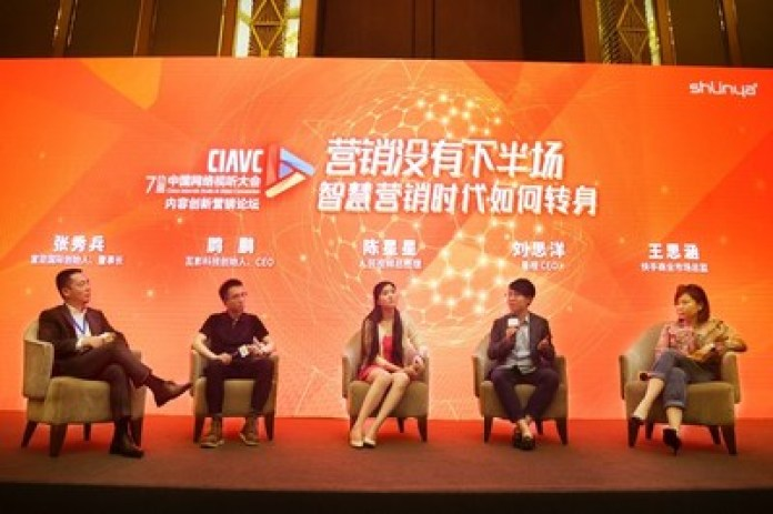 7th China Internet Audio and Video Convention focuses on new marketing driven by synergy between content and technology -- round-table conversation