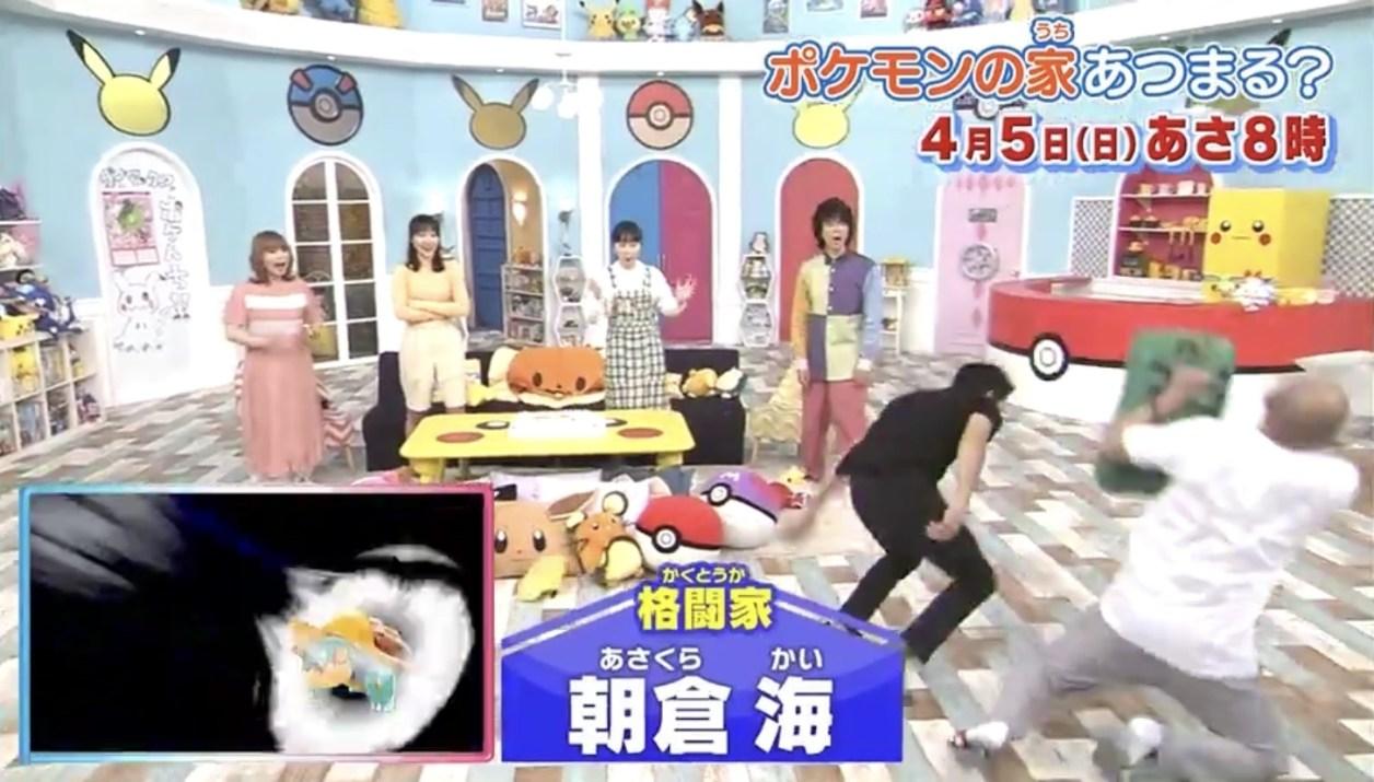 みんなの反応】朝倉海選手が「ポケモンの家あつまる?」に出演!リアル格闘ポケモンとしてあばれる君に飛び膝蹴りをはなつ | MMA遅報