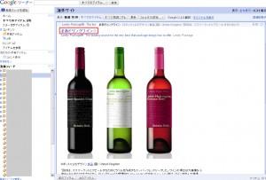 まぁドリンクワイン