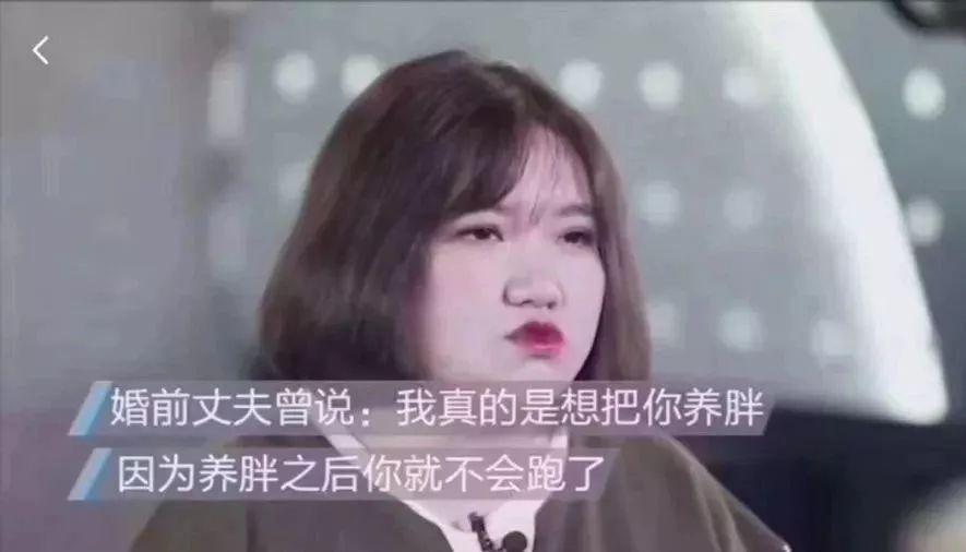 """""""把老婆养胖80斤后,我决定离婚"""":再爱一个人,也别相信这几句话"""