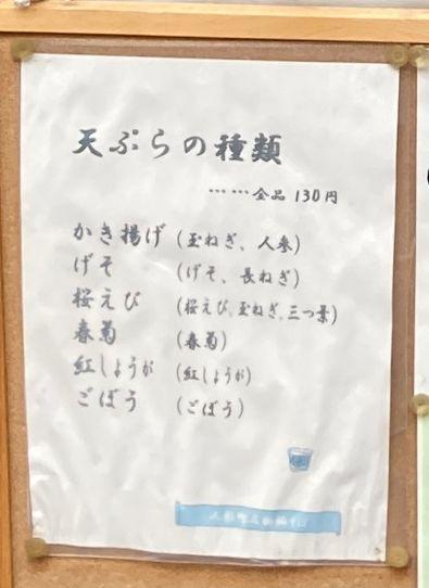 福そば 天ぷらメニュー