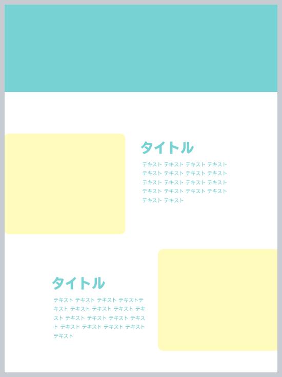 WEBデザインのレイアウト例