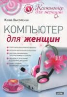 Юнна Высотская Компьютер для женщин