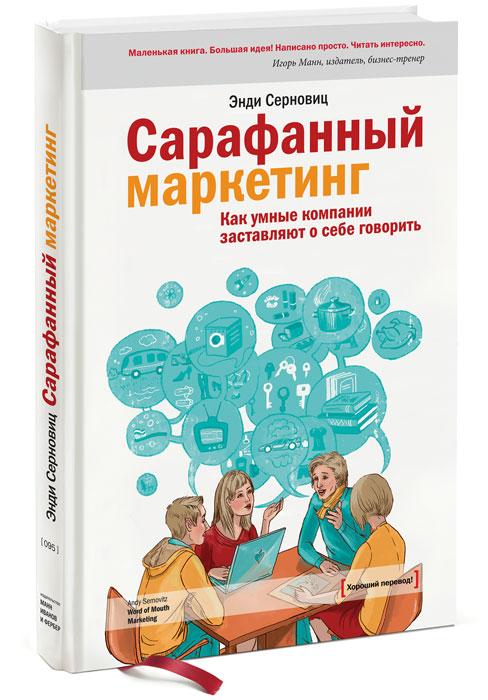 """Книга """"Сарафанный маркетинг. Как умные компании заставляют о себе говорить"""" Энди Серновиц - купить книгу Word of Mouth Marketing: How Smart Companies Get People Talking ISBN 978-5-91657-384-8 с доставкой по почте в интернет-магазине OZON.ru"""