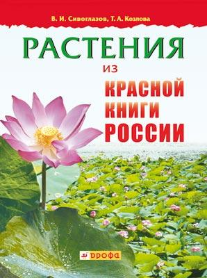Растения из Красной книги России, Сивоглазов Владислав ...