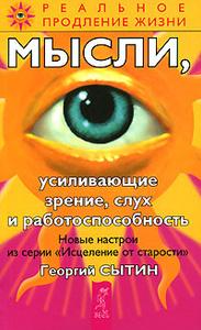 """Книга """"Мысли, усиливающие зрение, слух и работоспособность"""" Георгий Сытин"""