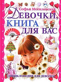 """Книга """"Девочки, книга для вас"""" Софья Могилевская - купить на OZON.ru книгу Девочки, книга для вас с доставкой по почте   978-985-16-0453-7"""