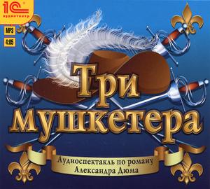 Три мушкетера (аудиокнига MP3) - купить Три мушкетера (аудиокнига MP3) в формате mp3 на диске от автора Александр Дюма в книжном интернет-магазине Ozon.ru |