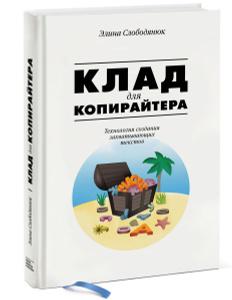 OZON.ru - Книги | Клад для копирайтера. Технология создания захватывающих текстов | Элина Слободянюк | | | Купить книги: интернет-магазин / ISBN 978-5-91657-826-3
