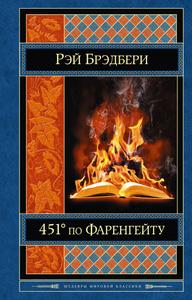 """Книга """"451° по Фаренгейту"""" Рэй Брэдбери - купить книгу ISBN 978-5-699-65534-2 с доставкой по почте в интернет-магазине Ozon.ru"""