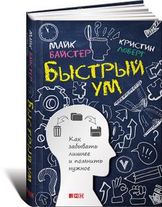 """Книга """"Быстрый ум. Как забывать лишнее и помнить нужное"""" Майк Байстер, Кристин Лоберг"""