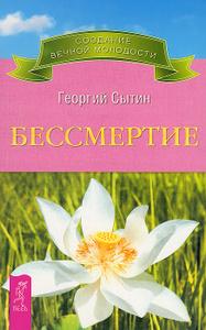 """Книга """"Бессмертие. Молодым можно жить тысячи лет. Книга 2"""" Георгий Сытин"""