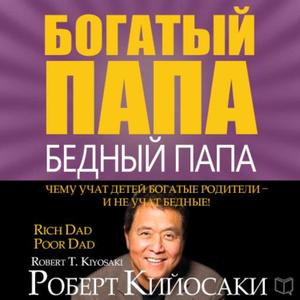 Богатый папа, бедный папа - купить Богатый папа, бедный папа в формате mp3 на диске от автора Кийосаки Роберт Тору в книжном интернет-магазине Ozon.ru  
