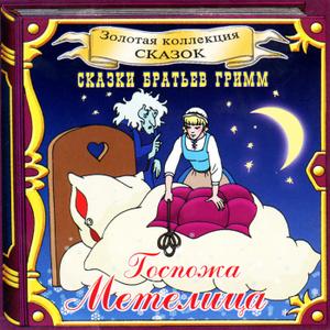 Госпожа Метелица (аудиокнига CD) - купить Госпожа Метелица (аудиокнига CD) в формате mp3 на диске от автора Братья Гримм в книжном интернет-магазине Ozon.ru |