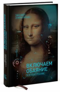"""Книга """"Включаем обаяние по методике спецслужб"""" Джек Шафер и Марвин Карлинс - купить книгу ISBN 978-5-00057-631-1 с доставкой по почте в интернет-магазине Ozon.ru"""