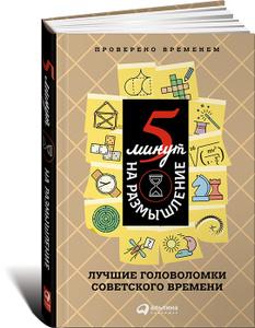 """Книга """"5 минут на размышление. Лучшие головоломки советского времени"""" - купить книгу ISBN 978-5-9614-5273-0 с доставкой по почте в интернет-магазине OZON.ru"""