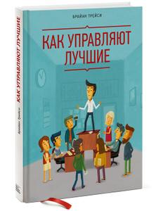 """Книга """"Как управляют лучшие"""" Брайан Трейси - купить книгу ISBN 978-5-00057-708-0 с доставкой по почте в интернет-магазине OZON.ru"""
