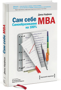 "Книга ""Сам себе MBA. Самообразование на 100 %"" Джош Кауфман - купить на OZON.ru книгу с доставкой по почте | 978-5-00057-648-9"