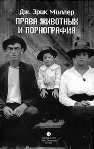 """Книга """"Права животных и порнография"""" Дж. Эрик Миллер - купить"""