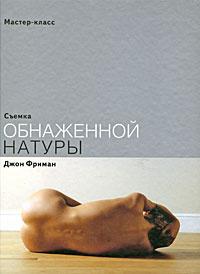 """Книга """"Съемка обнаженной натуры"""" Джон Фриман"""