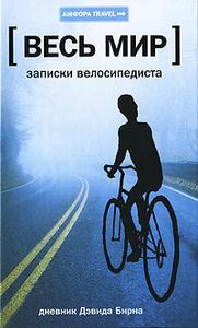 """Книга """"Записки велосипедиста"""" Дэвид Бирн - купить"""