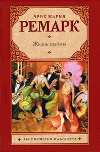 """Книга """"Жизнь взаймы"""" Эрих Мария Ремарк - купить"""