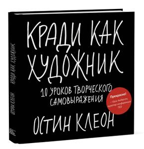 """Книга """"Кради как художник.10 уроков творческого самовыражения"""" Остин Клеон - купить"""
