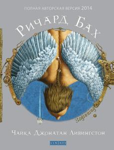 "Книга ""Чайка Джонатан Ливингстон"" Ричард Бах - купить"