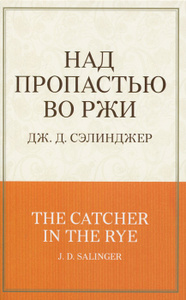 """Книга """"Над пропастью во ржи"""" Дж. Д. Сэлинджер - купить"""