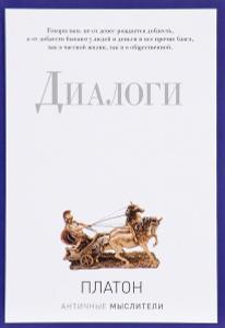 """Книга """"Диалоги"""" Платон - купить"""