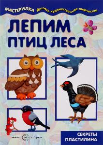 """Книга """"Лепим птиц леса"""" О. С. Московка на OZON.ru"""