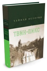 """Книга """"Тайная история Твин-Пикс"""" Марк Фрост - купить книгу"""