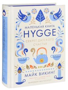 """Книга """"Hygge. Секрет датского счастья"""" Майк Викинг - купить"""