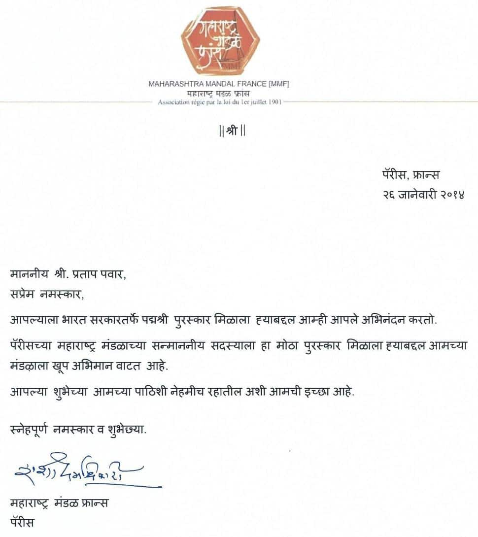 Letter of Congratulations for Shree Pratap Pawar by MMF