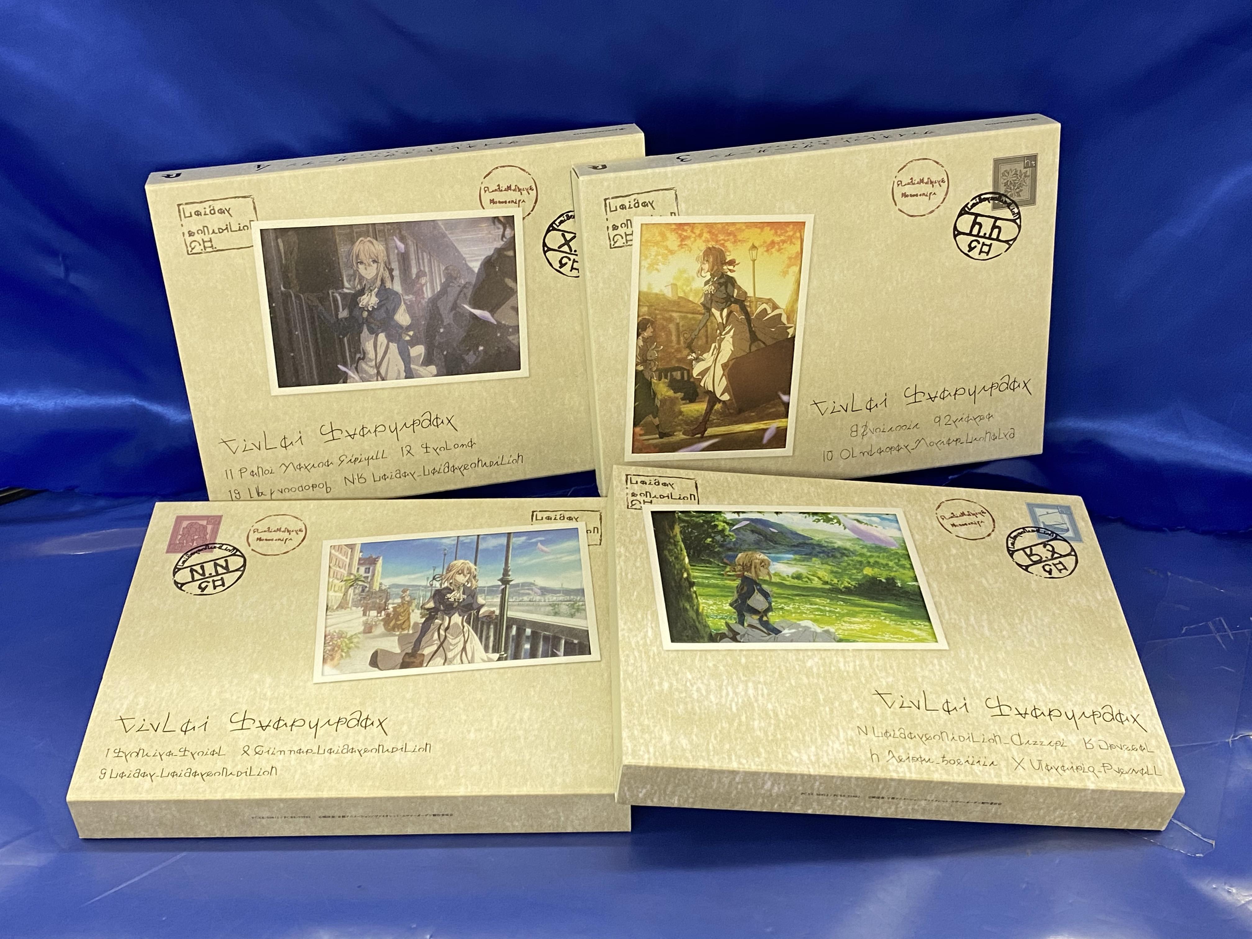 買取情報『京都アニメーションのヴァイオレット・エヴァーガーデン初回版 Blu-ray全4巻セット』