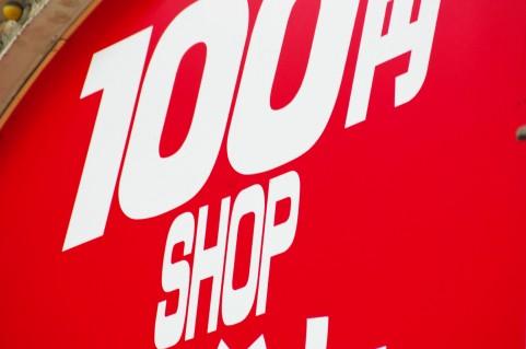 【市況】ダイソーとセリアが堅調、100円ショップの店舗拡大報道で [8/19]
