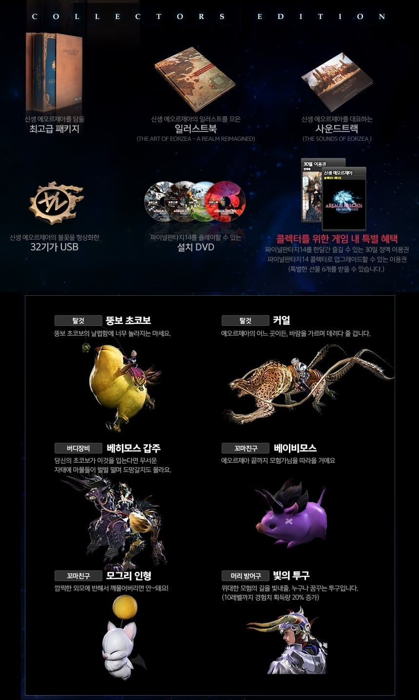FFXIV To Officially Launch In Korea This Friday IMMOsite
