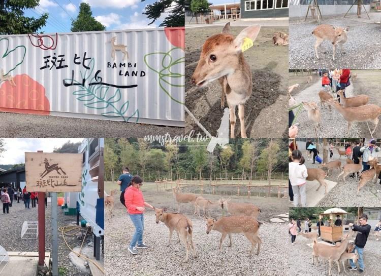 【宜蘭景點】超狂宜蘭新景點斑比山丘:台灣小奈良,近距離梅花鹿互動、餵食體驗!
