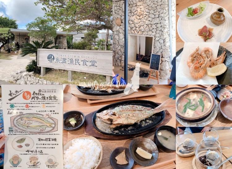 【沖繩自由行】那霸市隱藏美食:糸滿漁民食堂,必點招牌本日鮮魚奶油燒好吃!