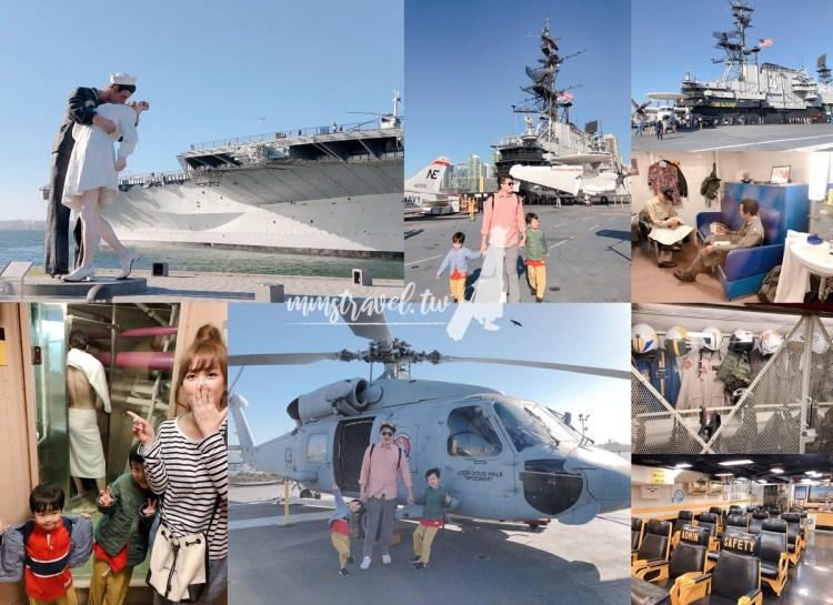 【美國】聖地牙哥San Diego必玩景點:USS Midway Museum中途島航空母艦,帶三個兒子去玩一天根本玩瘋!
