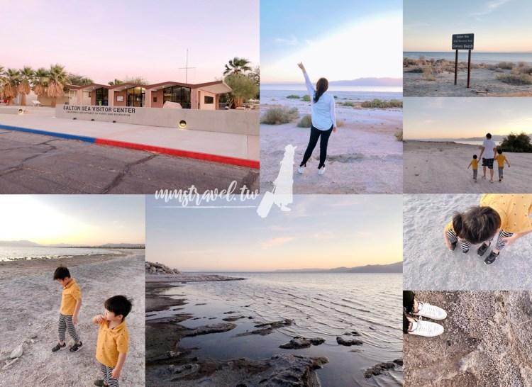 【美國CA】加州必去景點:索爾頓湖 Salton Lake 荒漠中寂靜美麗遍布魚骨的神秘沙灘!