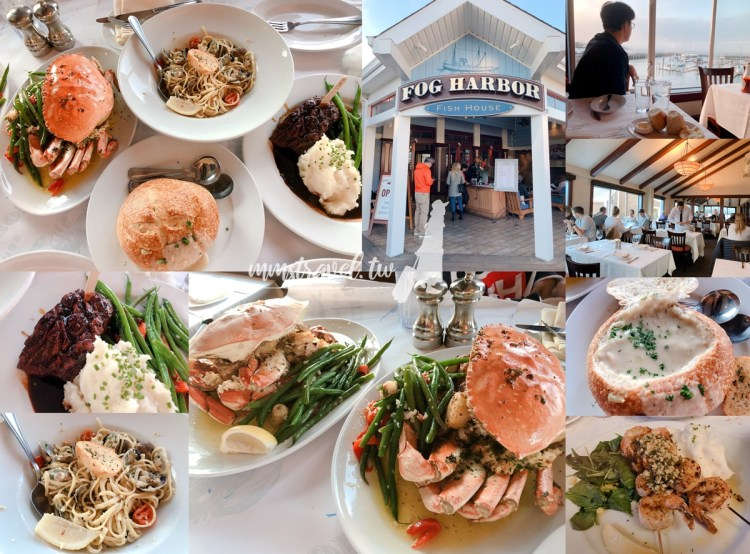 【美國】San Francisco舊金山必吃美食:Fog Harbor Fish House在地人也激推的超人氣海鮮餐廳!