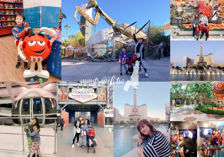 【美國】Las Vegas拉斯維加斯帶小孩怎麼玩:必去親子景點、必逛飯店、小孩也能看的秀,懶人包!