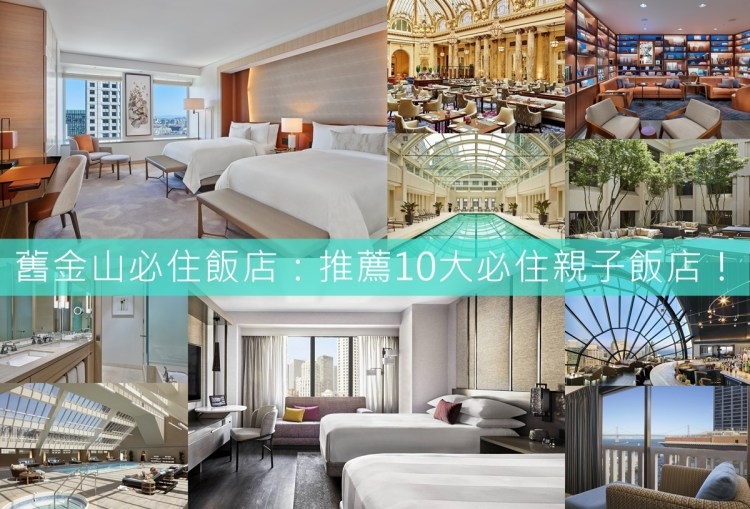 【美國】San Francisco舊金山必住飯店:推薦10大必住親子飯店!