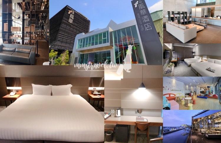 【嘉義住宿】嘉義親子住宿推薦:嘉楠風華酒店Orient Luxury Hotel,毛小孩專屬寵物室、為小孩打造的奇幻魔法堡遊樂區!