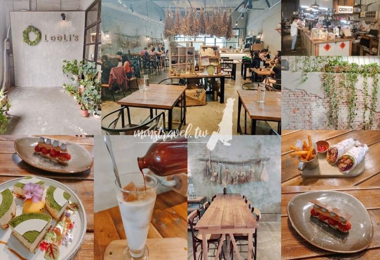【彰化】鹿港必吃美食:LeeLi's工業風早午餐/下午茶,鹿港特色小吃融入菜單,打造中西合併創意料理!