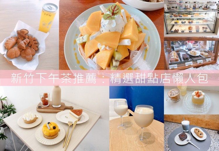新竹下午茶推薦:精選甜點店懶人包,回訪率100%!(持續更新)